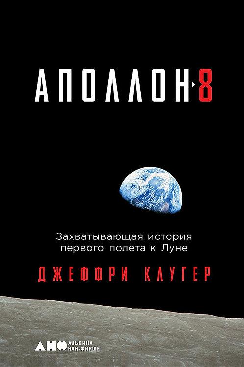 """Джеффри Клугер «""""Аполлон-8"""": Захватывающая история первого полета к Луне»"""