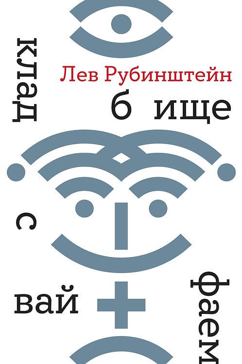 Лев Рубинштейн «Кладбище с вайфаем»