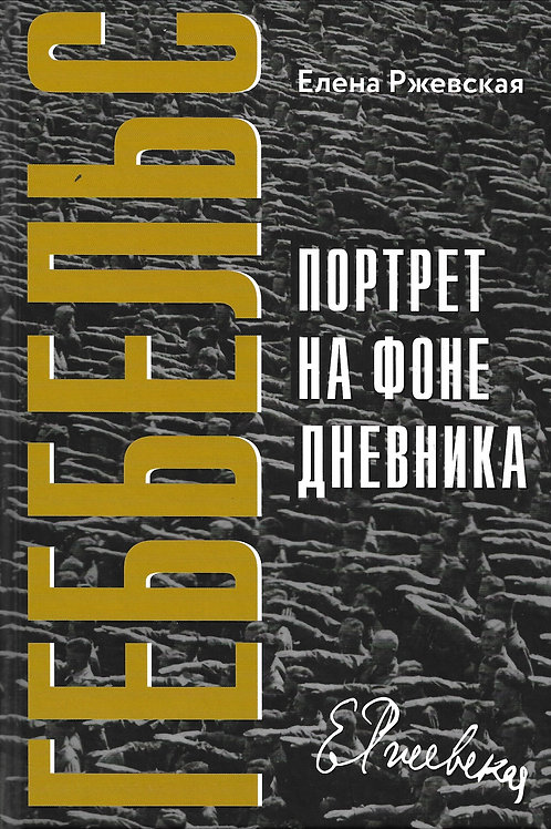 Елена Ржевская «Геббельс. Портрет на фоне дневника»