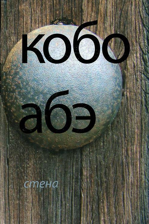 Кобо Абэ «Стена»