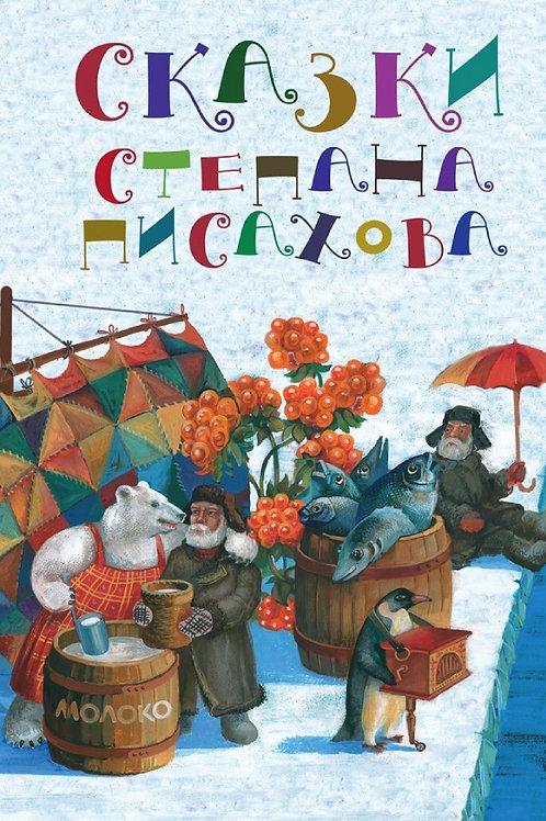 «Сказки Степана Писахова»