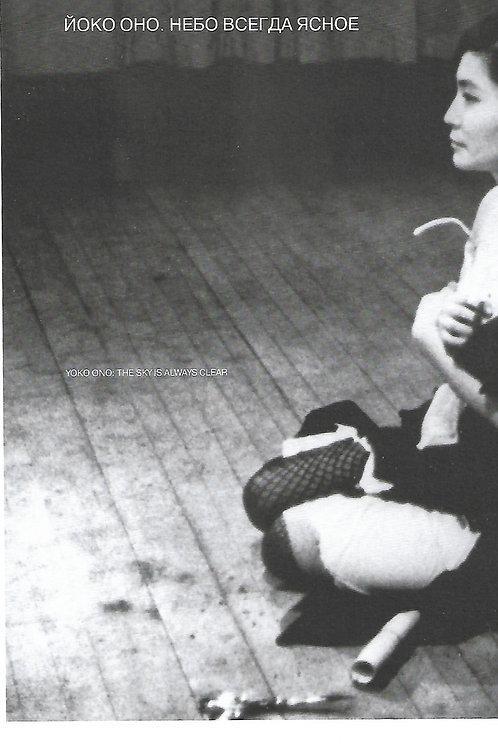 Йоко Оно «Небо всегда ясное» (каталог выставки)