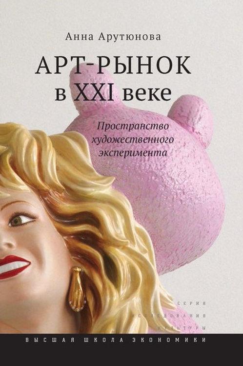 Анна Арутюнова «Арт-рынок в ХХI веке: пространство художественного эксперимента»