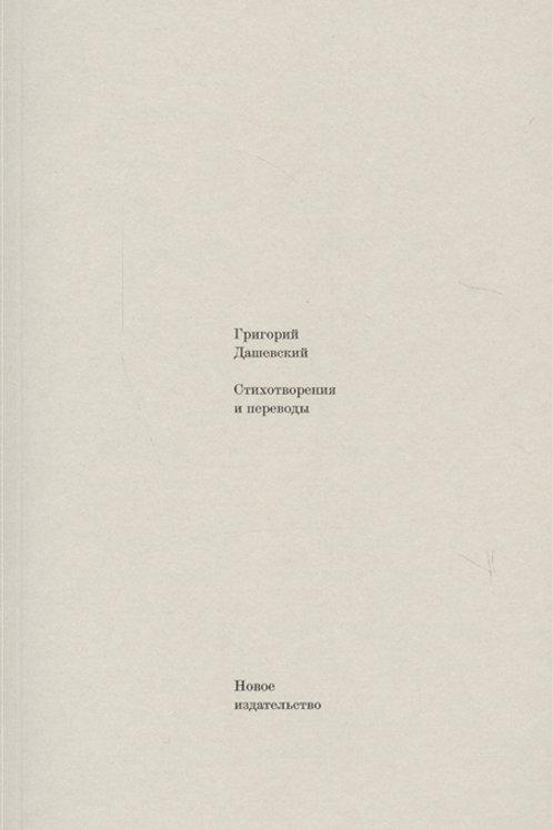 Григорий Дашевский «Стихотворения и переводы»