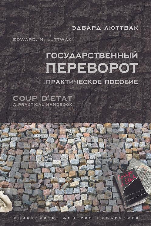 Эдвард Люттвак «Государственный переворот: Практическое пособие»