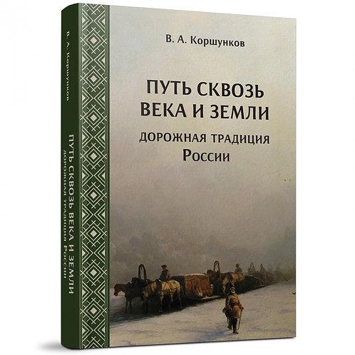 Владимир Коршунков «Путь сквозь века и земли: дорожная традиция России»