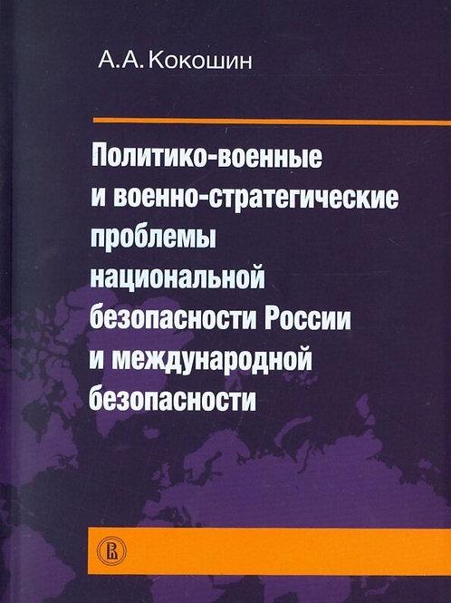 Андрей Кокошин «Политико-военные и военно-стратегические проблемы...