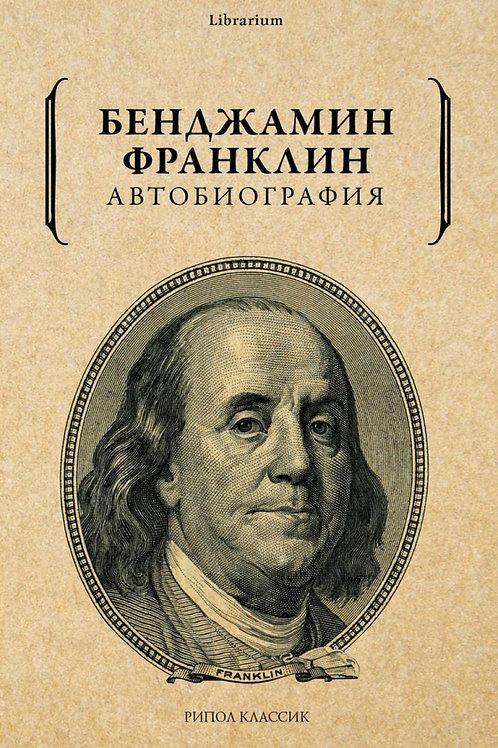 Бенджамин Франклин «Автобиография»