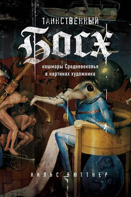 Нильс Бюттнер «Таинственный Босх. Кошмары средневековья в картинах художника»