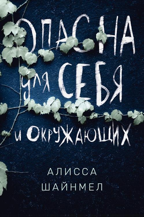 Алисса Шайнмел «Опасна для себя и окружающих»
