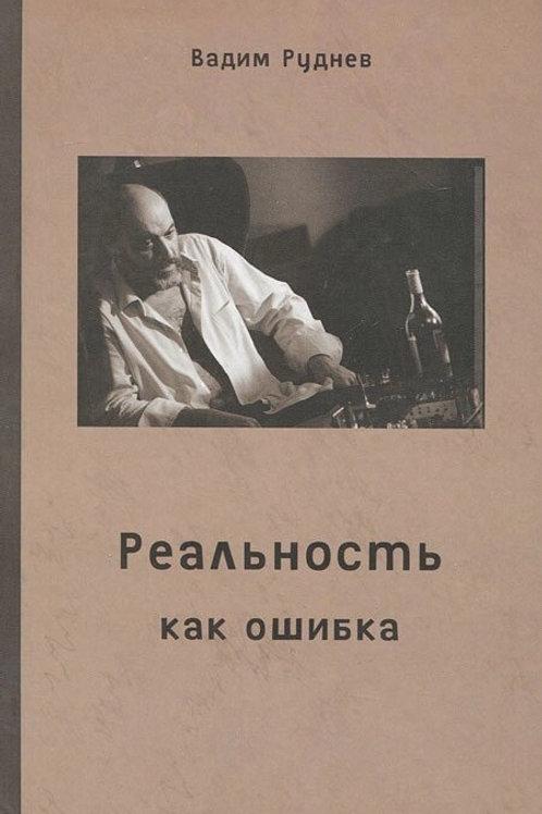 Вадим Руднев «Реальность как ошибка»