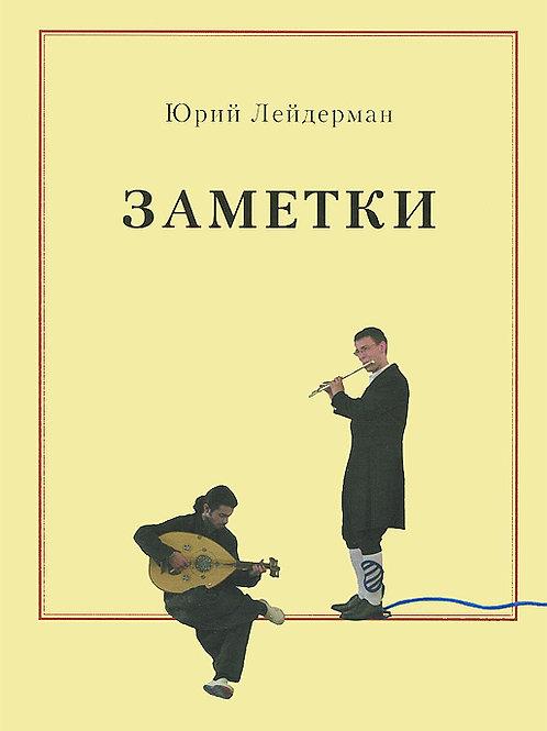 Юрий Лейдерман «Заметки»