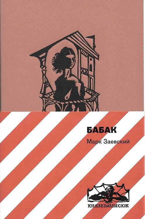 Марк Заевский «Бабак»