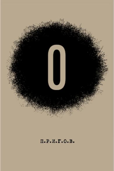 Дмитрий Пригов «Малое стихотворное собрание. Том 5: О»