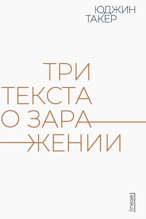 Юджин Такер «Три текста о заражении»