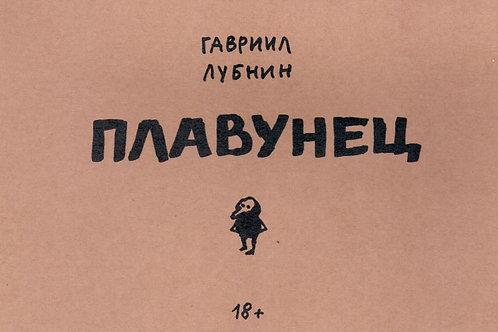 Гавриил Лубнин «Плавунец»