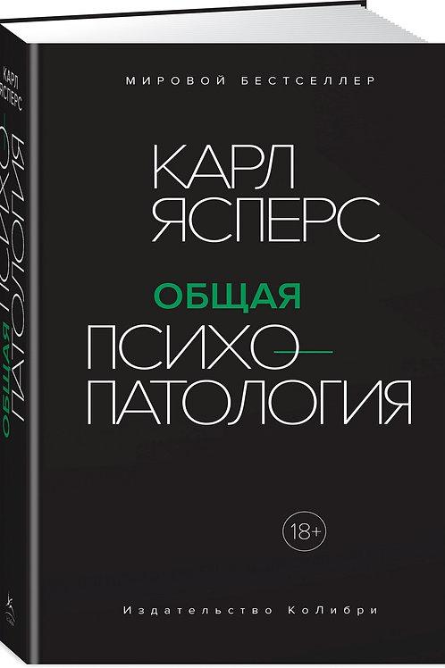 Карл Ясперс «Общая психопатология»