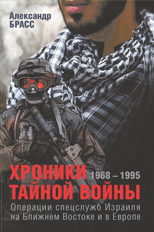 Александр Брасс «Хроники тайной войны»