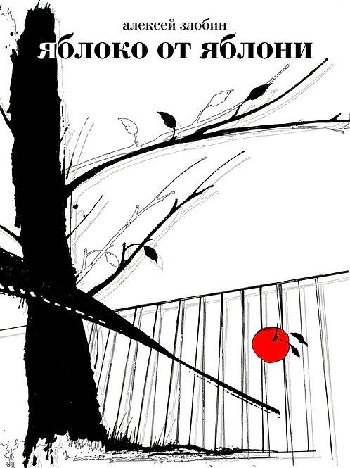 Алексей Злобин «Яблоко от яблони»