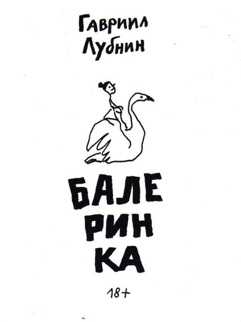 Гавриил Лубнин «Балеринка»