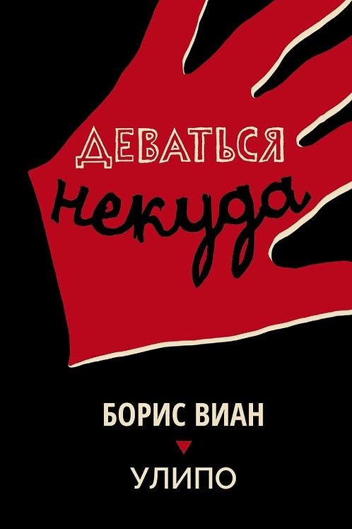 Борис Виан, УЛИПО «Деваться некуда»
