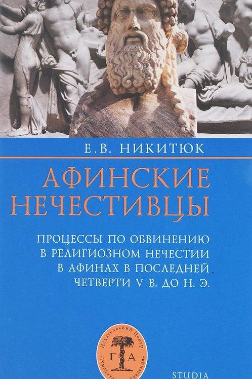 Елена Никитюк «Афинские нечестивцы»