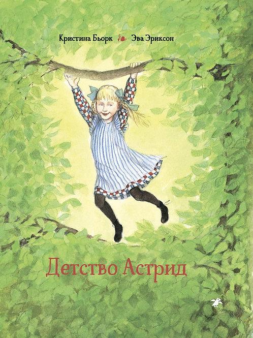 Кристина Бьорк, Эва Эриксон «Детство Астрид»