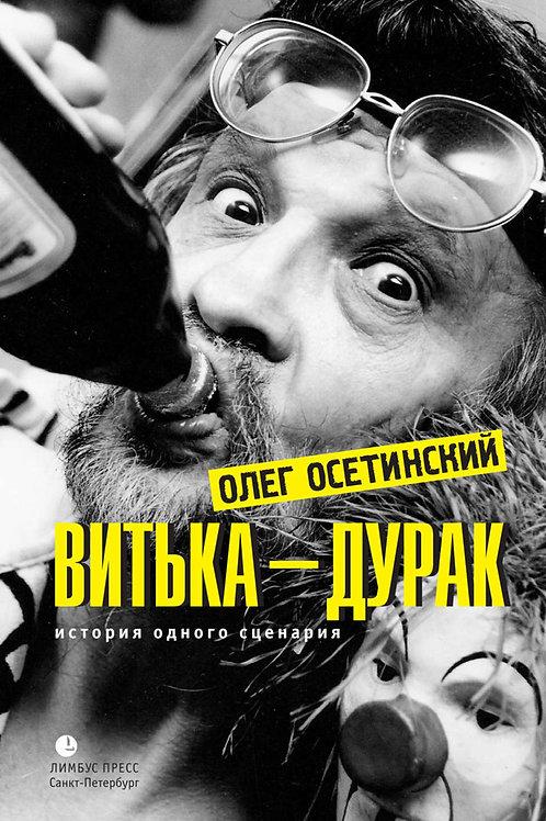 Олег Осетинский «Витька – дурак. История одного сценария»