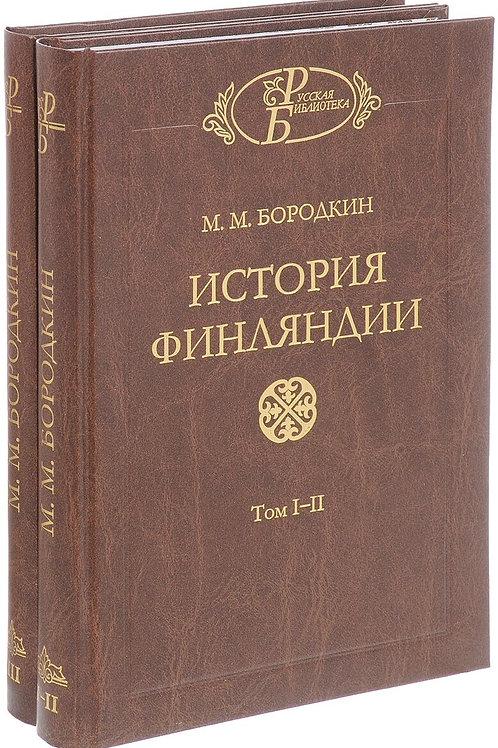 Михаил Бородкин «История Финляндии» (в 3-х тт.)