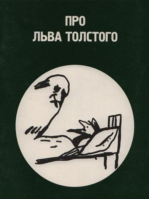 «Про Льва Толстого»