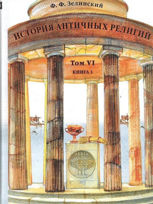 Фаддей Зелинский «История античных религий. Том VI. Книга 1»