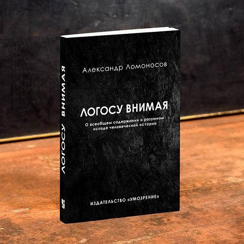 Александр Ломоносов «Логосу внимая»