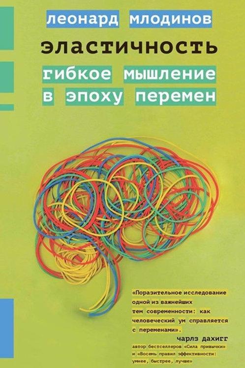 Леонард Млодинов «Эластичность. Гибкое мышление в эпоху перемен»