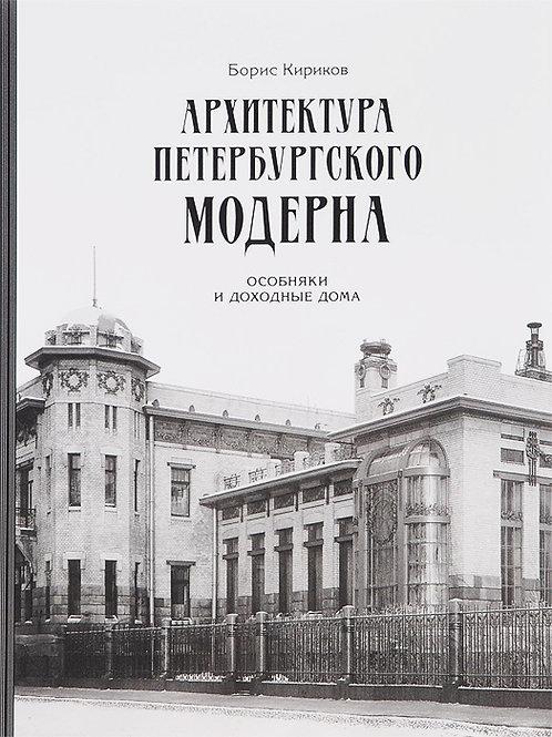 Борис Кириков «Архитектура петербургского модерна. Особняки и доходные дома»