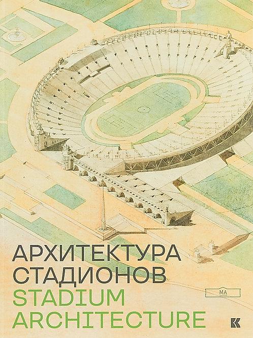 Эдуард Акопян «Архитектура стадионов»