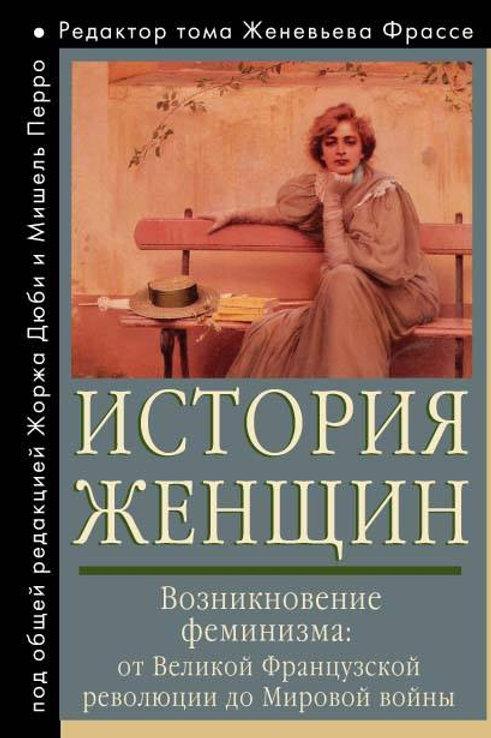 «История женщин на Западе. Том IV. Возникновение феминизма»