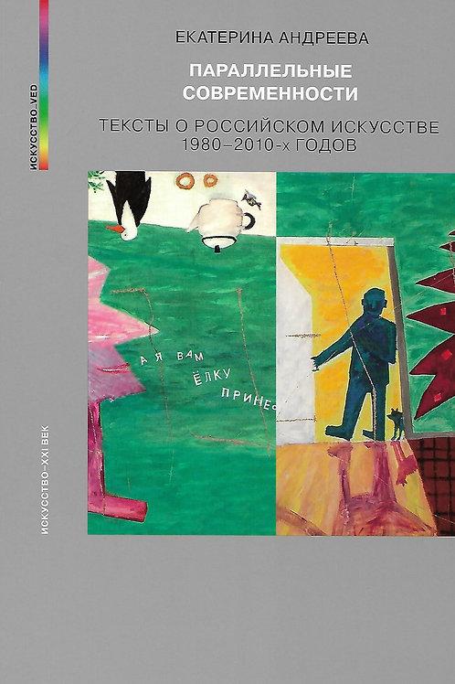 Екатерина Андреева «Параллельные современности»