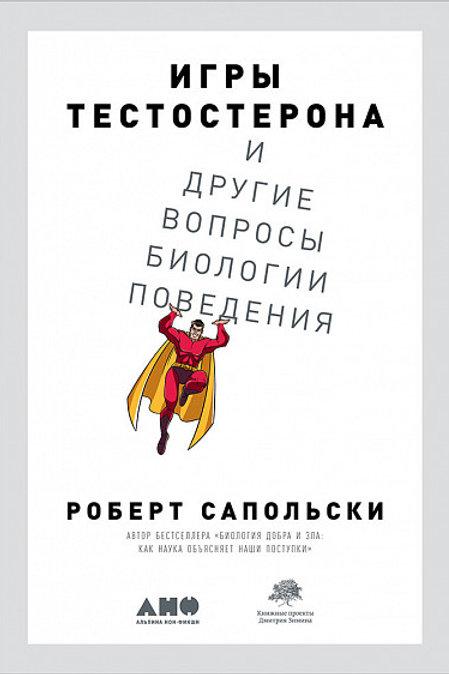 Роберт Сапольски «Игры тестостерона и другие вопросы биологии поведения»
