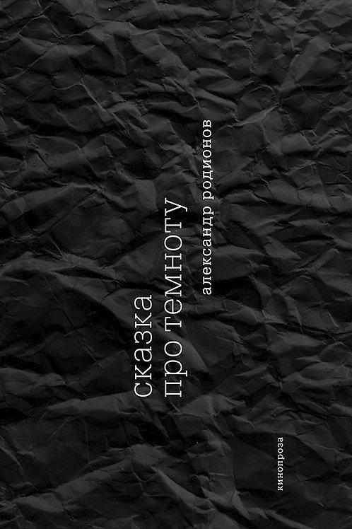 Александр Родионов «Сказка про темно»