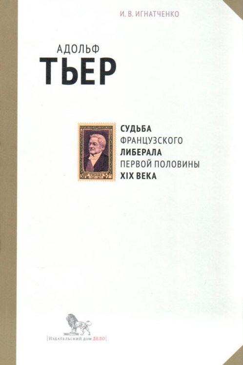 Игорь Игнатченко «Адольф Тьер»