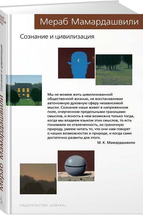 Мераб Мамардашвили «Сознание и цивилизация» (переплёт)