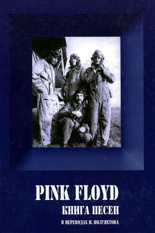 «PINK FLOYD. Книга песен в переводах И.Полуяхтова»