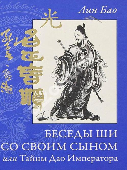 Лин Бао «Беседы Ши со своим сыном, или Тайны Дао Императора»