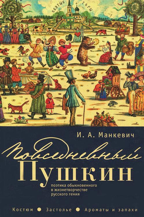 Ирина Манкевич «Повседневный Пушкин»