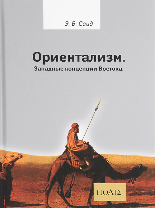 Эдвард Вади Саид «Ориентализм. Западные концепции Востока»