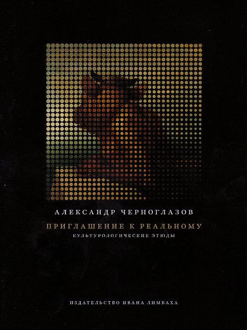 Александр Черноглазов «Приглашение к Реальному: культурологические этюды»
