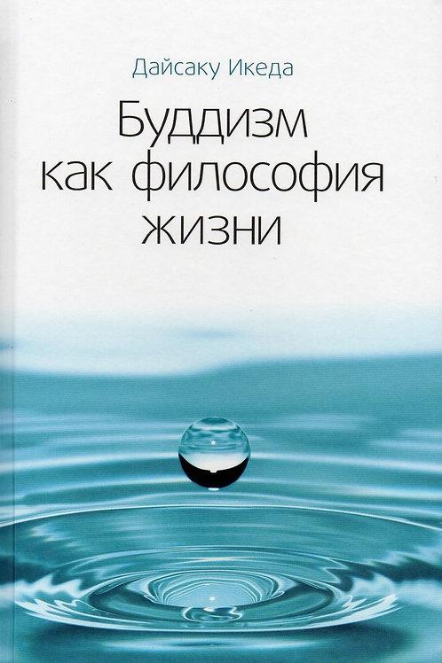 Дайсаку Икеда «Буддизм как философия жизни»