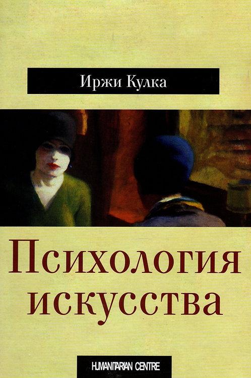 Иржи Кулка «Психология искусства»