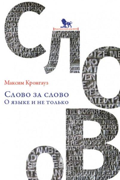 Максим Кронгауз «Слово за слово. О языке и не только»