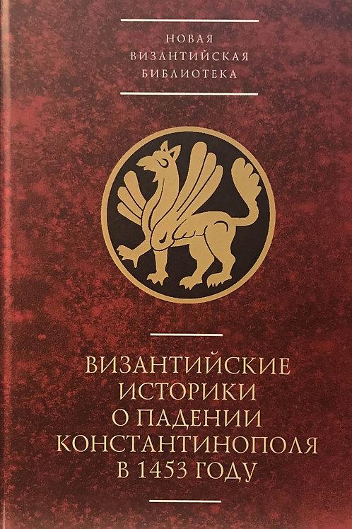 «Византийские историки о падении Константинополя в 1453 году»